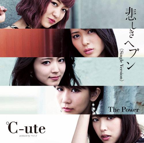 C-ute_-_The_Power_lim_B.jpg