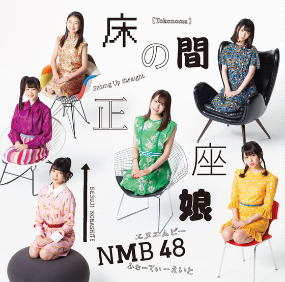 NMB48 - Uso wo Tsuku Riyuu (嘘をつく理由) lyrics kanji romaji terjemahan indonesia english translation
