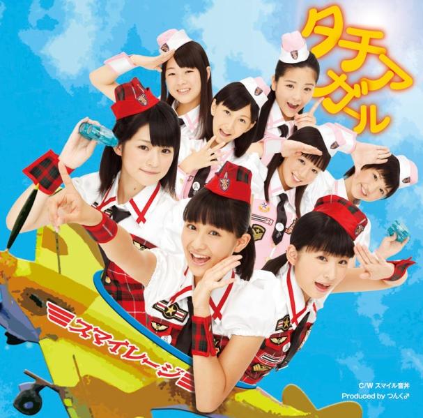 File:Smileage - Tachiagaaru A.jpg
