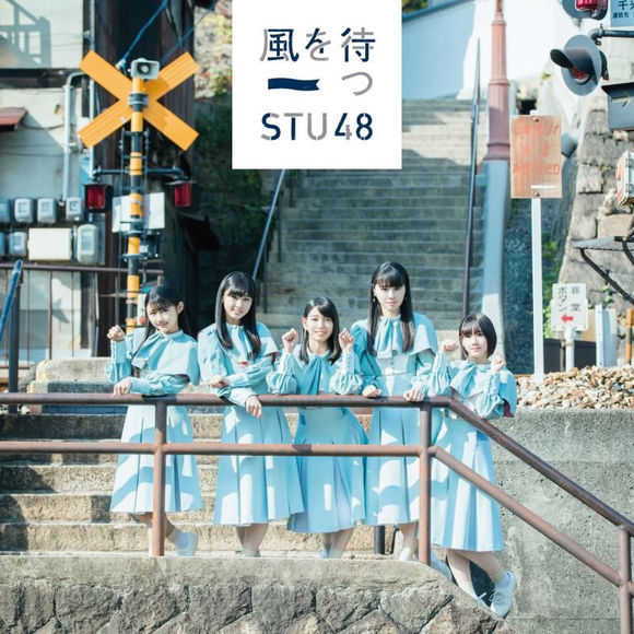 STU48 - Kaze wo Matsu detail single watch official mv youtube lyrics kanji romaji indonesia Perfomed detail member