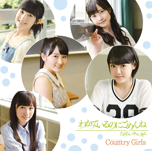 File:Country Girls - Wakatte Iru no ni Gomen ne lim A.jpg