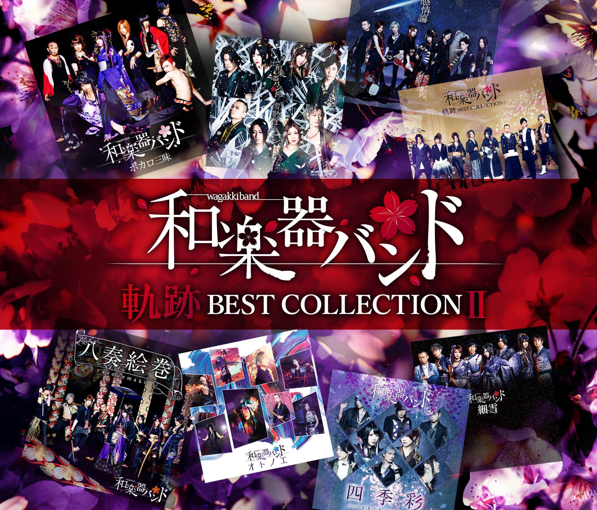 Image of Wagakki Band - Kiseki BEST COLLECTION II