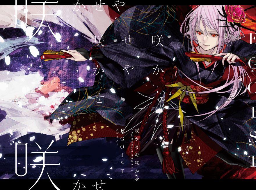 Image of EGOIST - Sakase ya Sakase