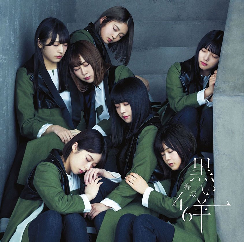 Keyakizaka46 (欅坂46) - Kuroi Hitsuji (黒い羊) single detail cd dvd member list  lyrics kanji romaji indonesia