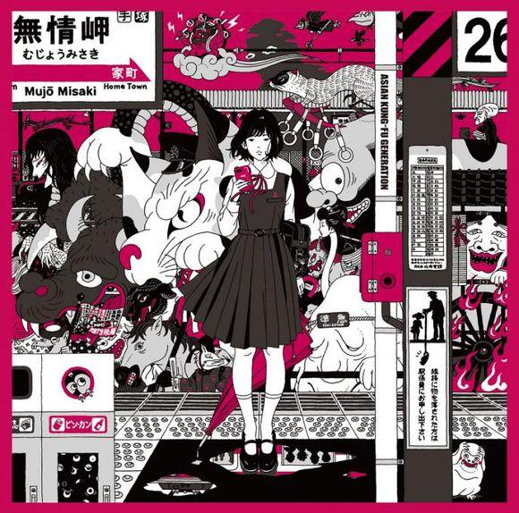 Image of ASIAN KUNG-FU GENERATION - Dororo / Kaihouku