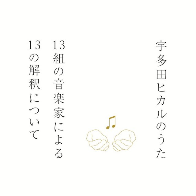 [Resim: Utada_Hikaru_no_Uta.jpg]