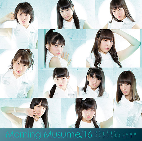 File:Morning Musume - Sexy Cat no Enzetsu Lim C.jpg