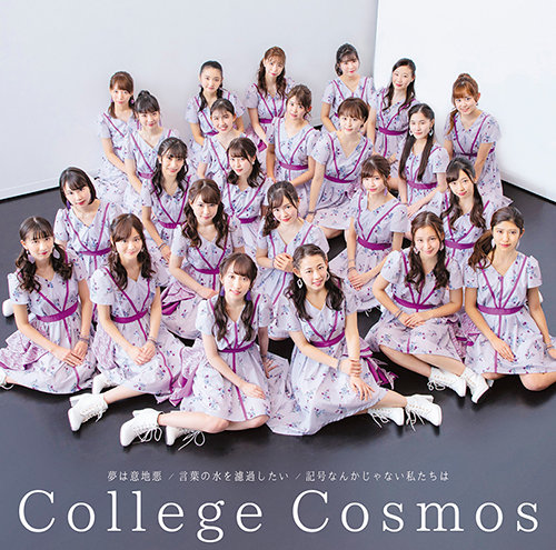 College Cosmos (カレッジ・コスモス) - Yume wa Ijiwaru / Kotoba no Mizu wo Roka Shitai / Kigou Nanka ja nai Watashitachi wa (夢は意地悪 / 言葉の水を濾過し たい / 記号なんかじゃない私たちは) single detail CD DVD tracklist member watch official MV YouTuve