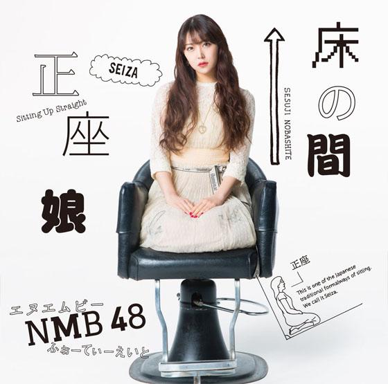 NMB48 - Tokonoma Seiza Musume (床の間正座娘) detail single cd dvd member watch official mv youtube lyrics kanji romaji indonesia