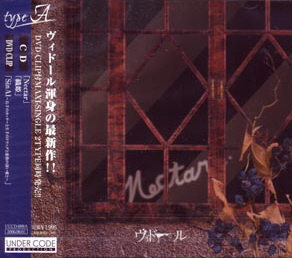 File:Nectar CD+DVD A.jpg
