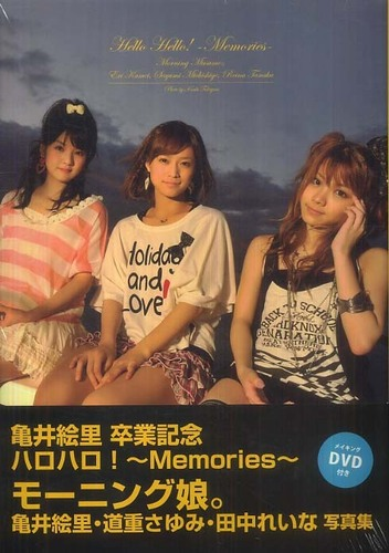 File:Morning Musume - Hello Hello Memories.jpg