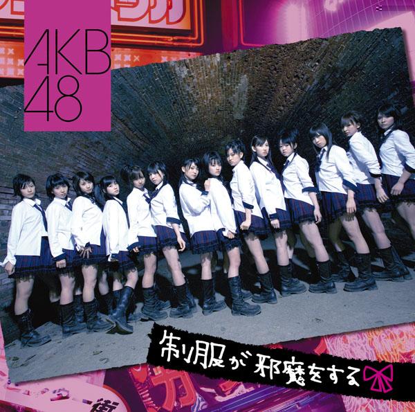 http://www.generasia.com/w/images/8/8a/Seifuku_ga_Jama_wo_Suru_regular.jpg