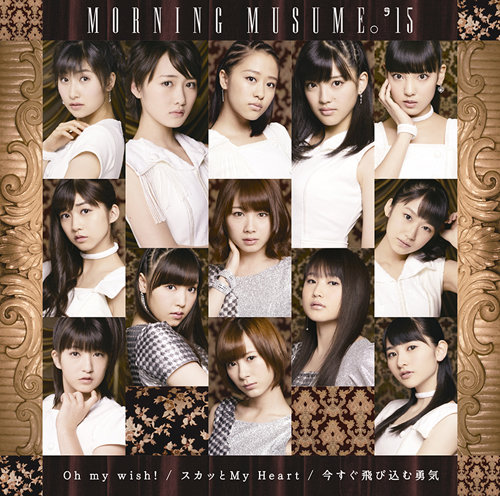 File:Morning Musume - Oh my wish! Lim A.jpg