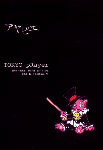 File:tokyo prayer.jpg