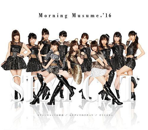 File:Morning Musume - Sexy Cat no Enzetsu Reg A.jpg