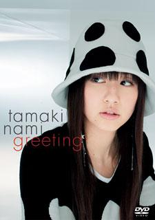 PERFIL DE NAMI TAMAKI Tamaki_Nami_-_Greeting_DVD