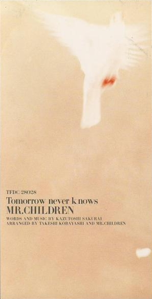 File:Tomorrow never knows.jpg