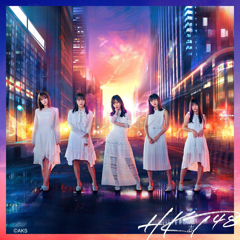 HKT48 - Ishi (意志; will; akan) detail single cd dvd tracklist member selected watch official MV YouTube