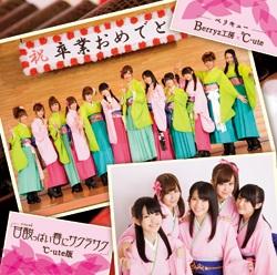 File:AmazuppaiEvent2.jpg