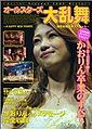 Hello! Project 2005 Winter All-Stars Dairanbu book.jpg