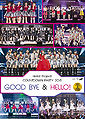 Hello! Project - Countdown Party 2015 DVD.jpg