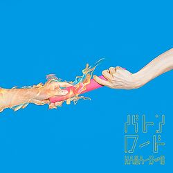 kana boon - single baton road free download review lyric terjemahan