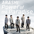 arashi Power of the Paradise Limited.png