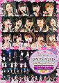 Hello! Project - Hina Fes 2015 ANGERME Juice Juice DVD.jpg