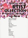 Piano Hikigatari Artist Collection Nishino Kana.jpg