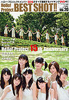 Hello! Project BEST SHOT!! Vol. 20