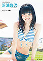 Hamaura Ayano - First Photobook.jpg