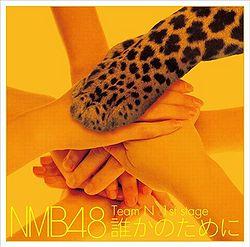 akb48 tanjoubi no yoru