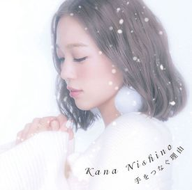 Nishino Kana single Te wo Tsunagu Riyuu - Limited edition - review full album downlad mp3