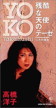 zankoku na tenshi no thesis yoko takahashi