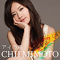 Ai no Shima (Mimoto Chii mini-album).jpg