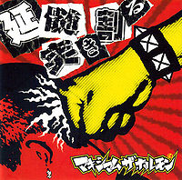 maximum the hormone - koi no sweet kuso meriken