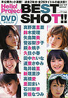 Hello! Project BEST SHOT!! Vol. 17