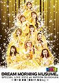 Dream Morning Musume - 2012 Nippon Budokan DVD.jpg