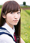 Yamaki Risa Greeting -Photobook-