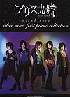 Alice Nine - piano collection.jpg