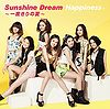 Sunshine Dream -Ichido Kiri no Natsu- CD only cover.jpg