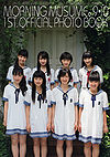 Morning Musume 9・10ki 1st official Photo Book
