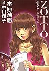 ZOTTO -Kyoufu no Yukue-
