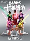 """Momoclo Chan"" Presents Momoiro Clover Z Shiren no Juuban Shoubu"