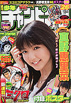 Weekly Shonen Champion