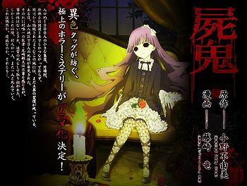 Ono Fuyumi - Shiki - Light Novels - 4 (Shinchosha) ‹ Media ...