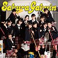 Sakura Gakuin 2011 Nendo FRIENDS re.jpg