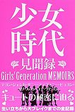 "Girls Generation Memoirs ""SNSD Information Record"""