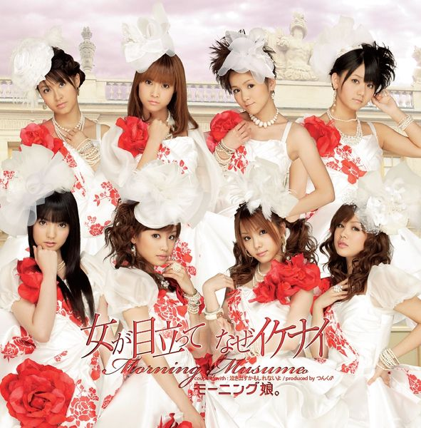 File:Morning Musume - OgMNI C.jpg