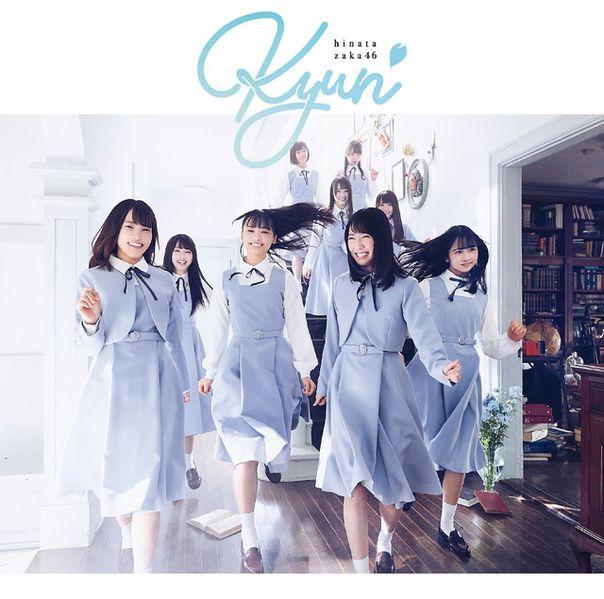 Hinatazaka46 (日向坂46) - Kyun (キュン) detail single cd dvd member selected watch lyrics kanji romaji indonesia english translation